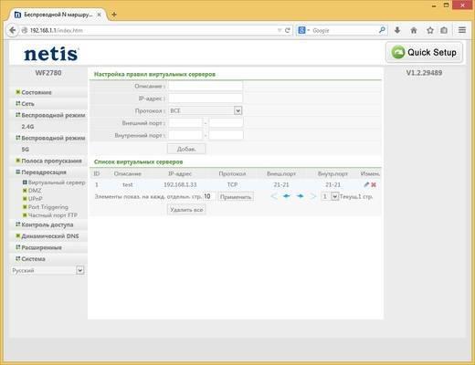 Обзор и настройка роутера netis wf2880