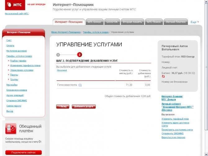 Интернет помощник мтс - вход и регистрация в личном кабинете