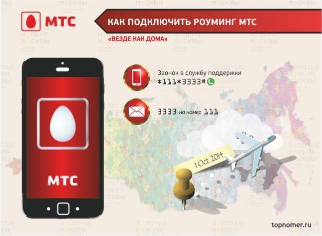 Везде как дома мтс: как подключить услугу для роуминга по россии?