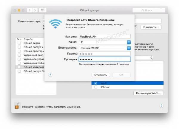 Как удалить сеть wi-fi на устройствах macbook и айфон: инструкция