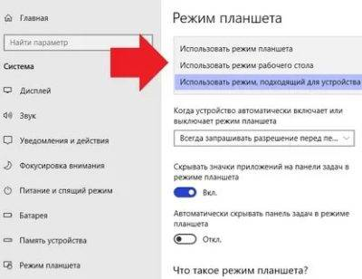 Режим планшета на windows 10: включение, использование и отключение