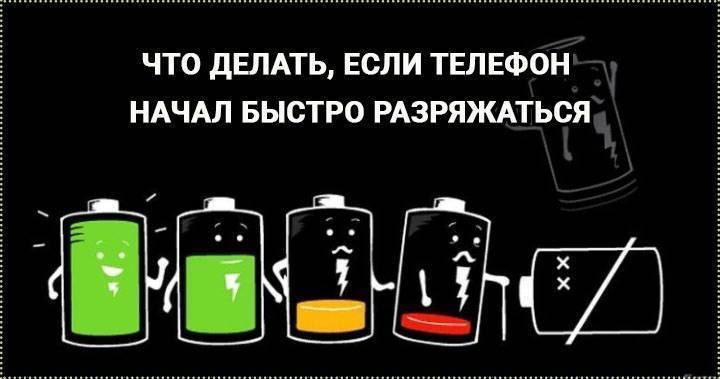 Быстро садится батарея на андроид? сделай это!