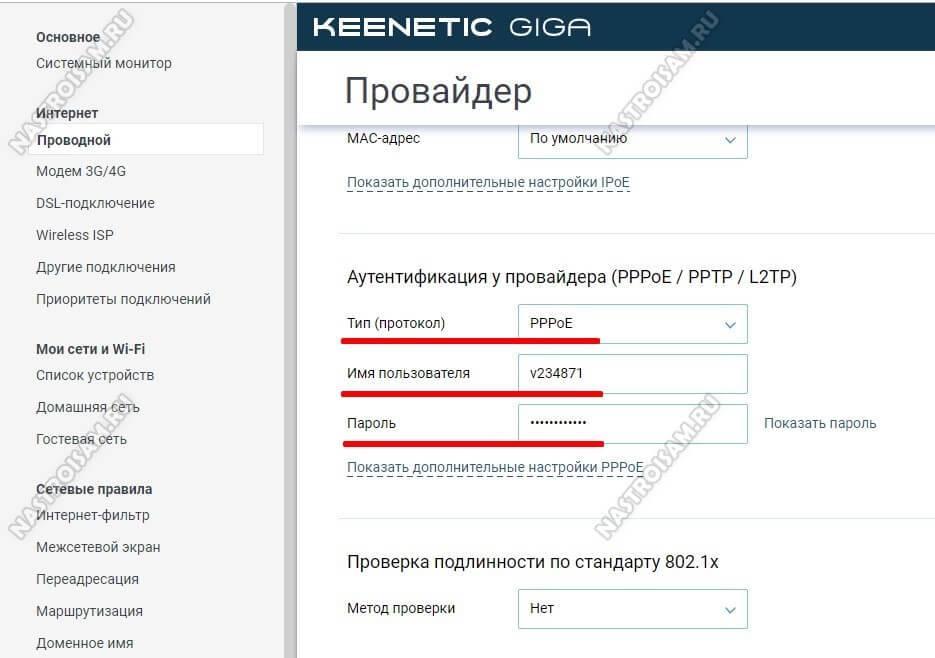 Настройка wi-fi роутера для провайдера дом.ру