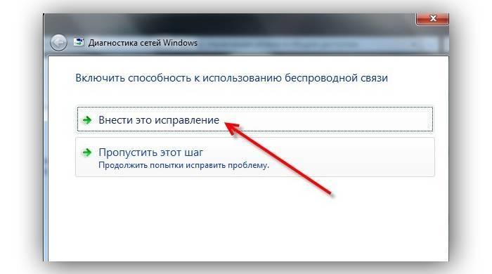 Красный крестик на сетевом подключении windows 7
