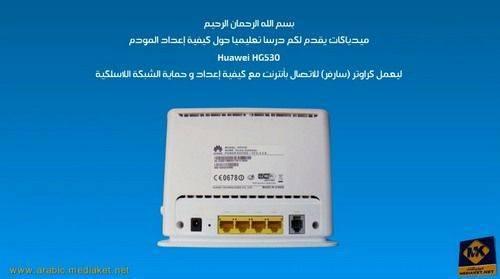 Прошивка WiFi Роутера Huawei — Обновляем ПО Маршрутизатора Своими Руками