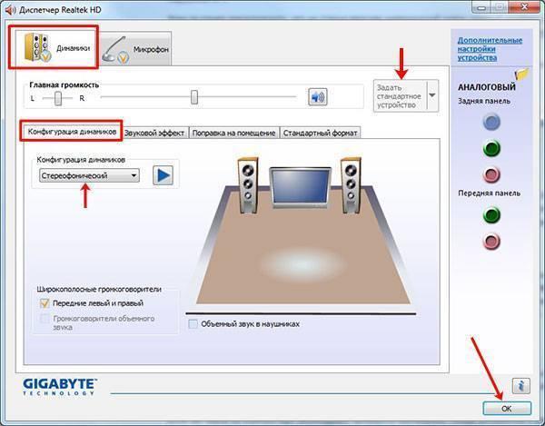 Настройка и установка realtek high definition audio. инструкция