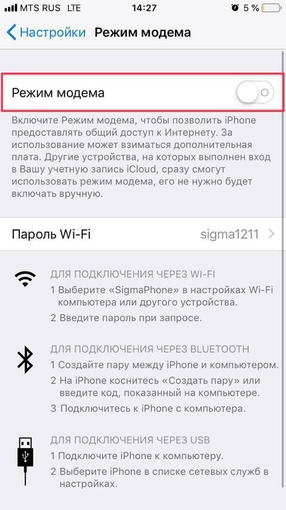 Как раздать вай-фай с айфона - все способы тарифкин.ру как раздать вай-фай с айфона - все способы
