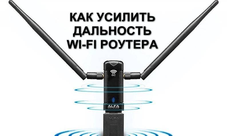 Как увеличить дальность действия wi-fi? 5 способов