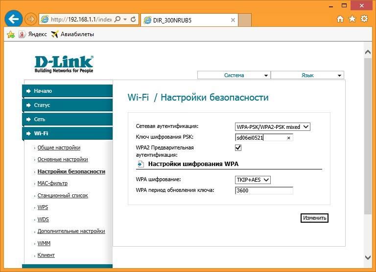 Смотрим кто подключен к wi-fi сети роутера tp-link