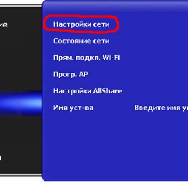 Как подключить wi-fi к телевизору lg