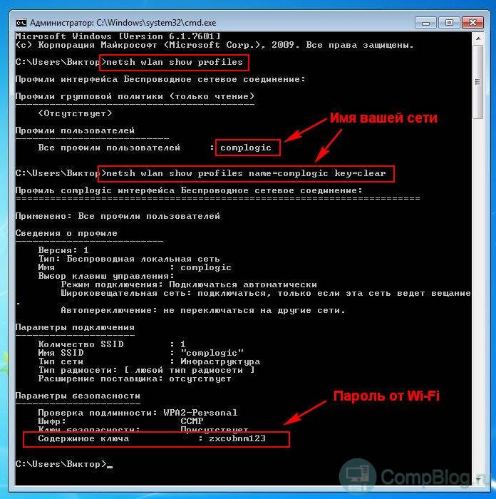 Как посмотреть пароль от сети wi-fi в windows 10