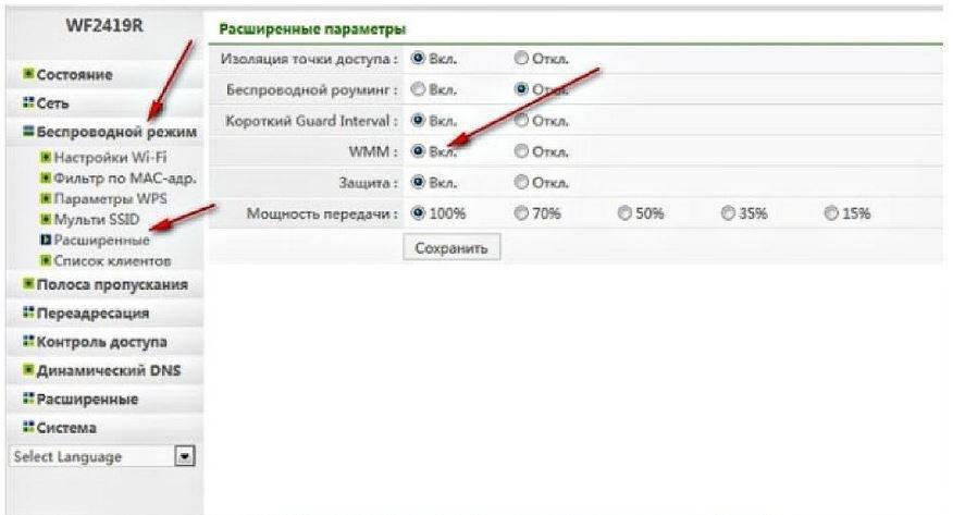 Почему режется скорость интернета по wi-fi на роутере: исправляем ошибки | a-apple.ru