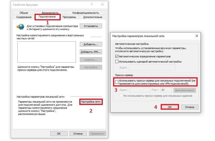 Настройка прокси сервера на windows и ubuntu, как проверить и исправить, если не отвечает