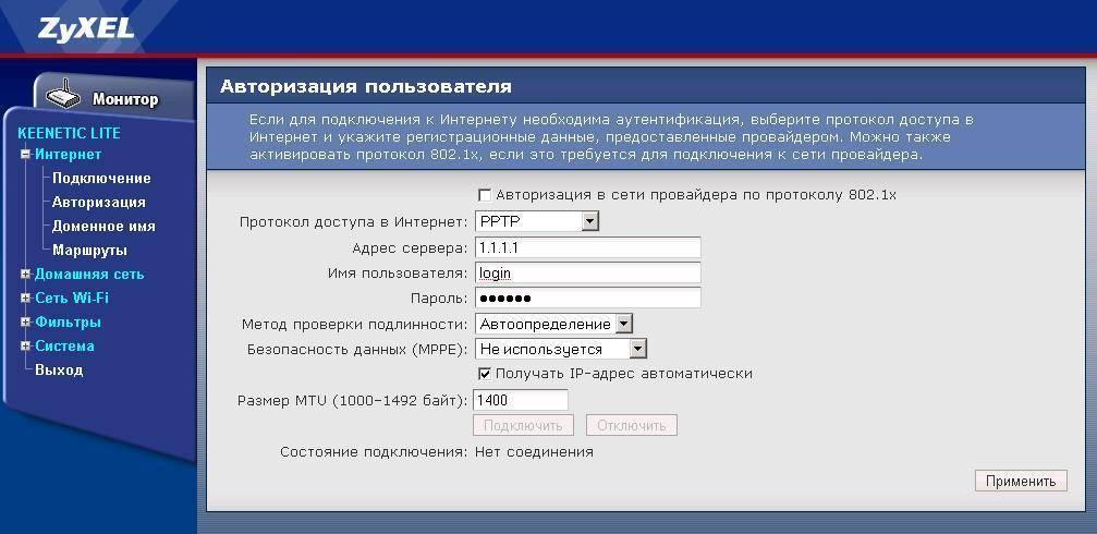 Адрес vpn-сервера билайн: настройка соединения типа l2tp для подключения домашнего интернета
