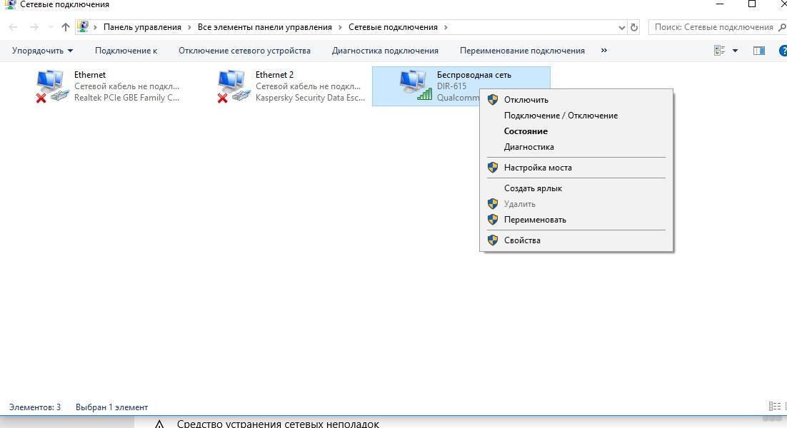 Не включается wi-fi на ноутбуке под windows 10