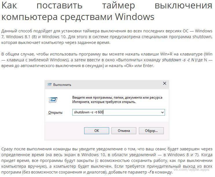 Автовыключение компьютера windows 10   блог comfy