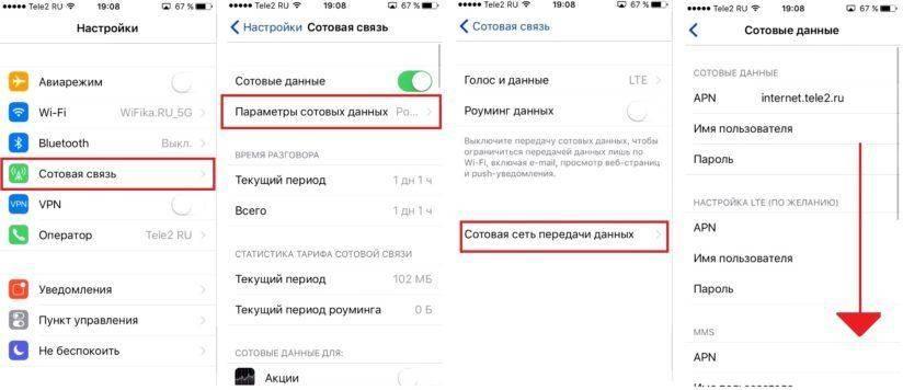 Как раздать wifi с iphone 5s ? читайте и через минуту войдете