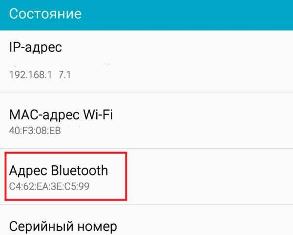 Как посмотреть версию bluetooth на android