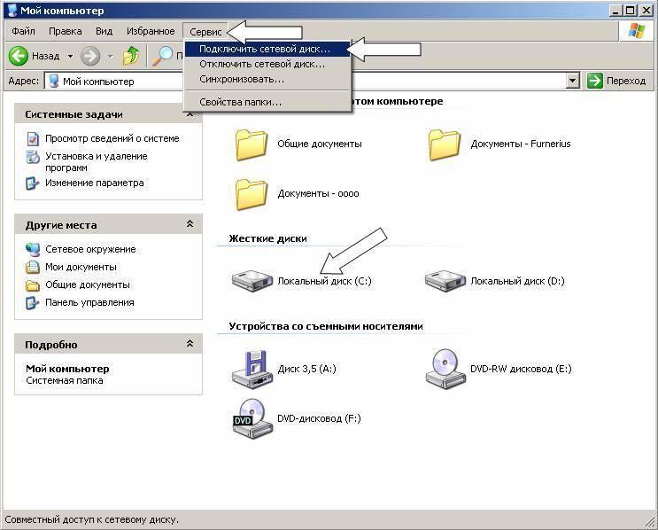 Как открыть общий доступ к дисковому пространству компьютера в windows 10