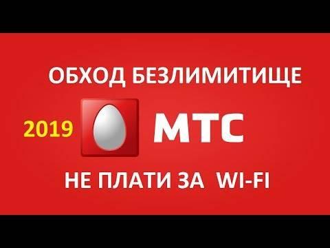 Раздача интернета мтс с телефона - обойти ограничения | a-apple.ru