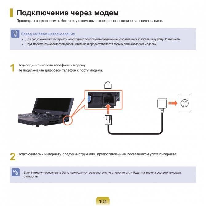 Устранение неполадок подключения ноутбука к домашней беспроводной сети