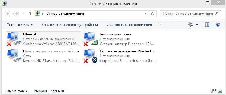 После переустановки windows 7 не работает интернет (wi-fi)
