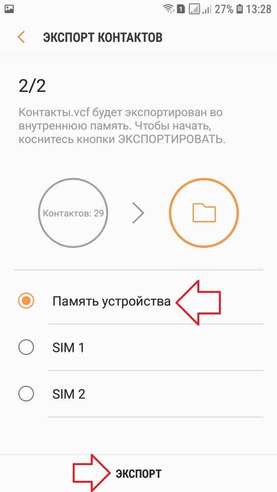 Как с смартфона перенести контакты на компьютер, samsung перенос данных