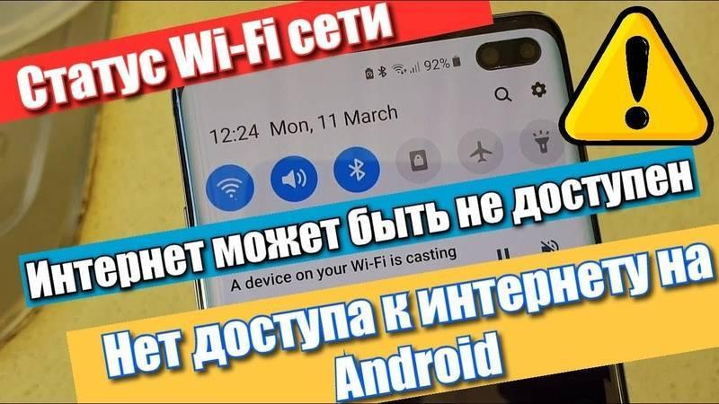 Как исправить ошибку вай-фай без доступа к интернету на телефоне samsung с android