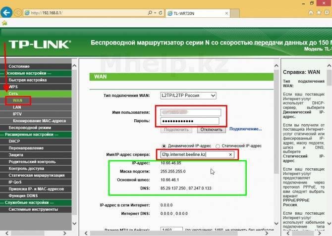 Как настроить wifi роутер tp-link wr841n - подключение к компьютеру и установка интернета