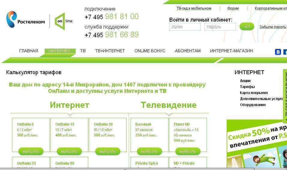 Тарифы онлайм — интернет, тв, мобильная связь, домашний телефон