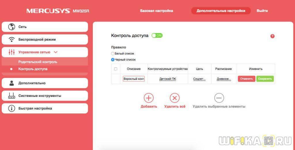Как заблокировать социальные сети (вконтакте, одноклассники), или обычный сайт в настройках роутера tp-link