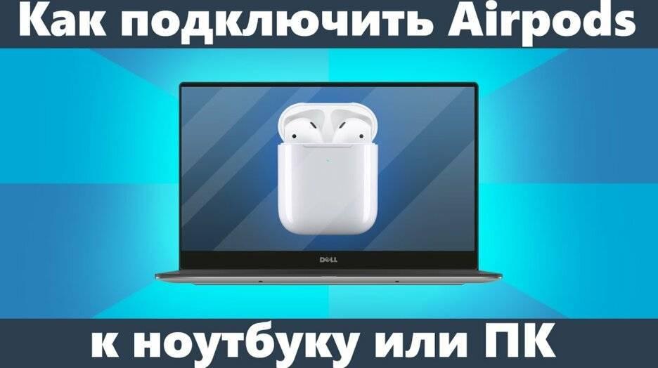 Как подключить airpods к компьютеру на windows 10 или mac
