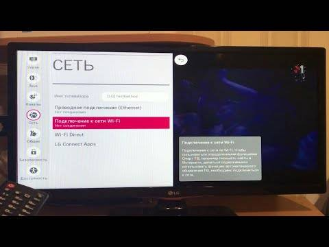 Настроить интерактивное телевидение ростелеком на телевизоре lg