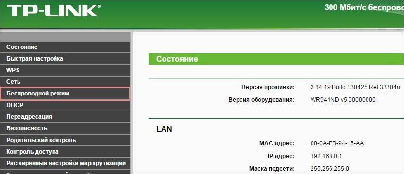 Как изменить пароль на роутере tp-link - router