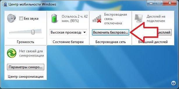 Включение WiFi на ноутбуке HP — установка драйвера сетевого адаптера Windows