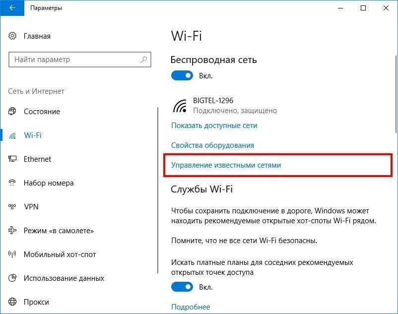 Wifiне видит сети в windows 10/7