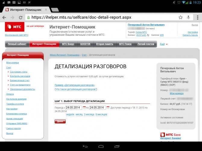 Мобильный интернет-помощник мтс: вход в личный кабинет, подключение