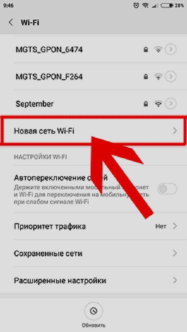 Как подключить wi-fi на xiaomi (redmi)