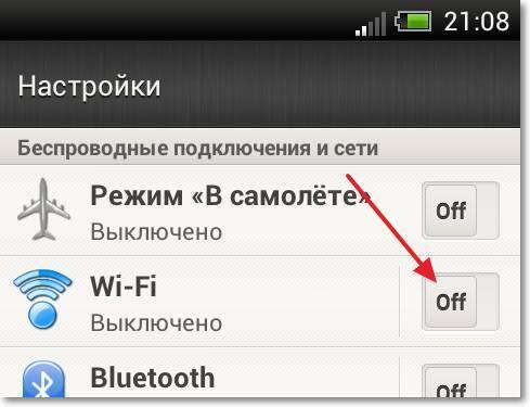 Почему телефон не видит wi-fi сеть роутера