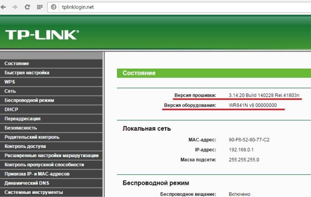 192.168.1.1 – вход в систему роутера, логин и пароль admin