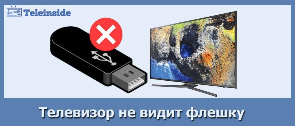 Как включить флешку на телевизоре lg, samsung и других
