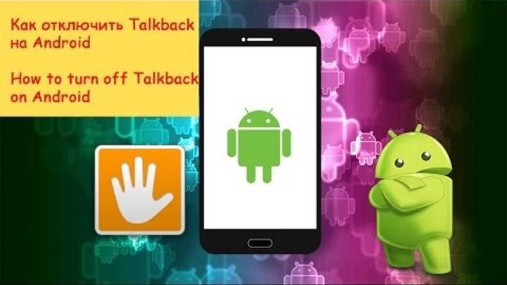 Как использовать жесты talkback
