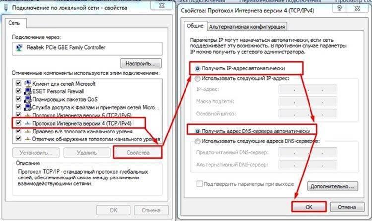 Сетевой адаптер не имеет допустимых параметров настройки ip