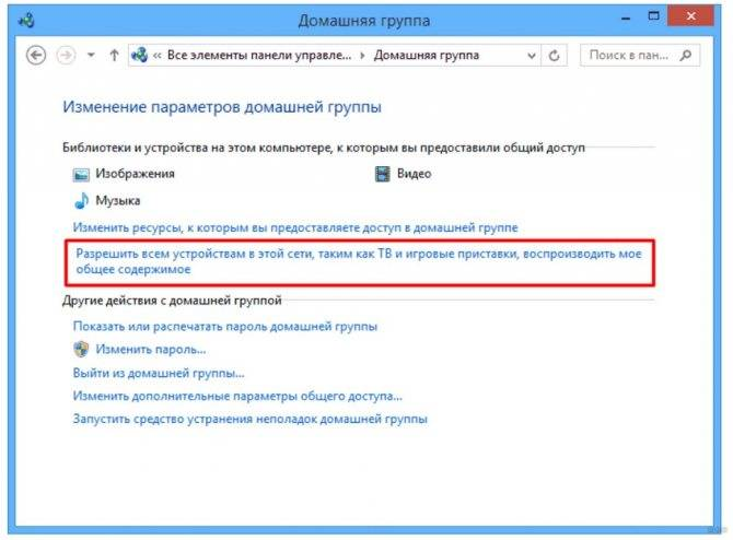 Домашний медиа-сервер для windows 10: настройка, особенности и требования