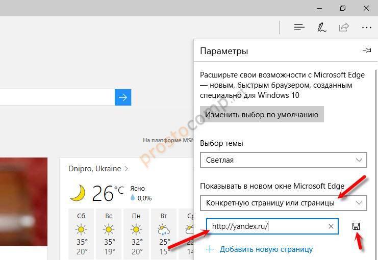 Как гугл сделать браузером по умолчанию: подробная инструкция