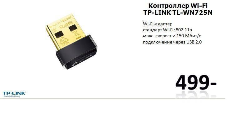 Обзор wi-fi-адаптера tp-link tl-wn823n