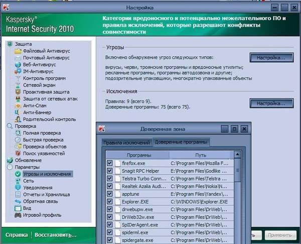 Настройки сетевого экрана inbound traffic blocked check firewall settings