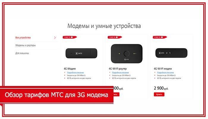 Как подключить интернет мтс на телефоне, планшете, модеме тарифкин.ру как подключить интернет мтс на телефоне, планшете, модеме