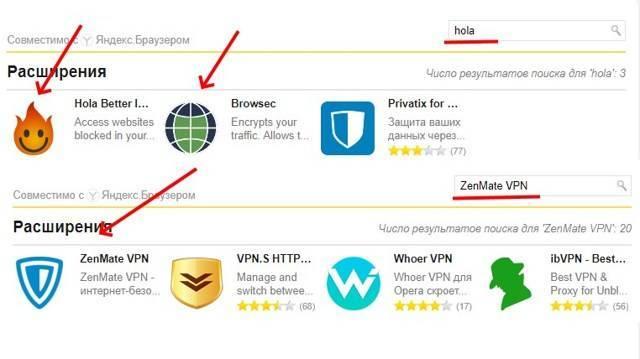 Как включить vpn в яндекс.браузере инструкция