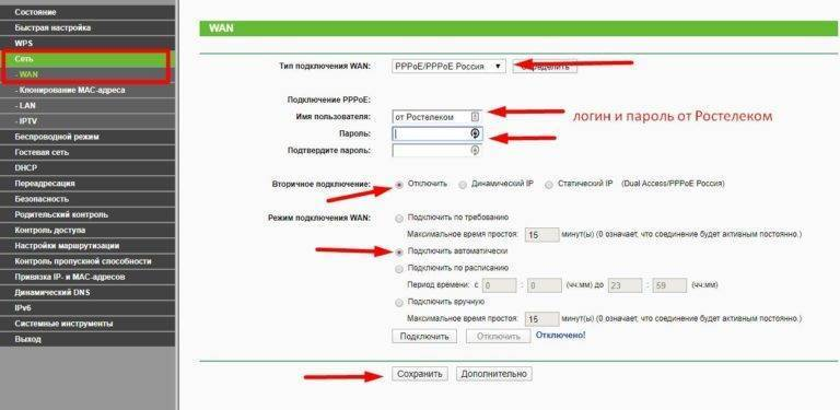 Настройка роутера tp link на ростелеком для iptv и интернета на русском